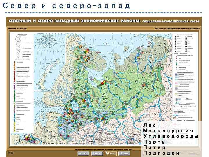 Север и северо-запад Лес Металлургия Углеводороды Порты Питер Подлодки