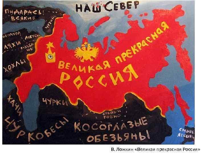 В. Ложкин «Великая прекрасная Россия»