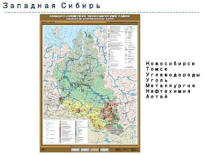 Западная Сибирь Новосибирск Томск Углеводороды Уголь Металлургия Нефтехимия Алтай