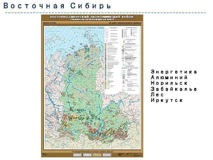 Восточная Сибирь Энергетика Алюминий Норильск Забайкалье Лес Иркутск