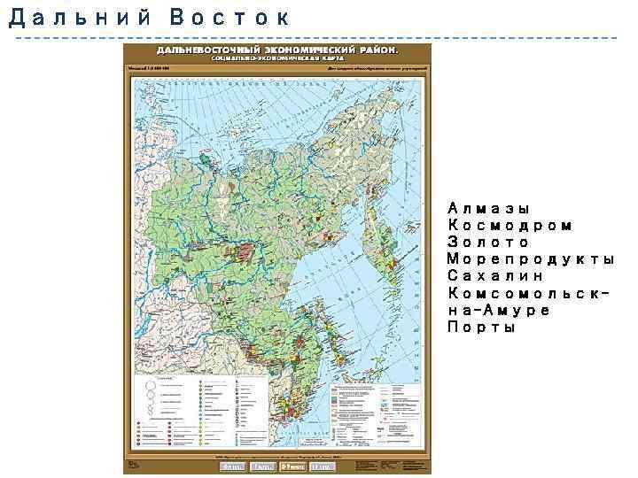 Дальний Восток Алмазы Космодром Золото Морепродукты Сахалин Комсомольскна-Амуре Порты