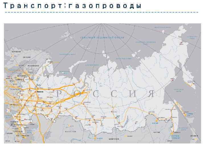 Транспорт: газопроводы