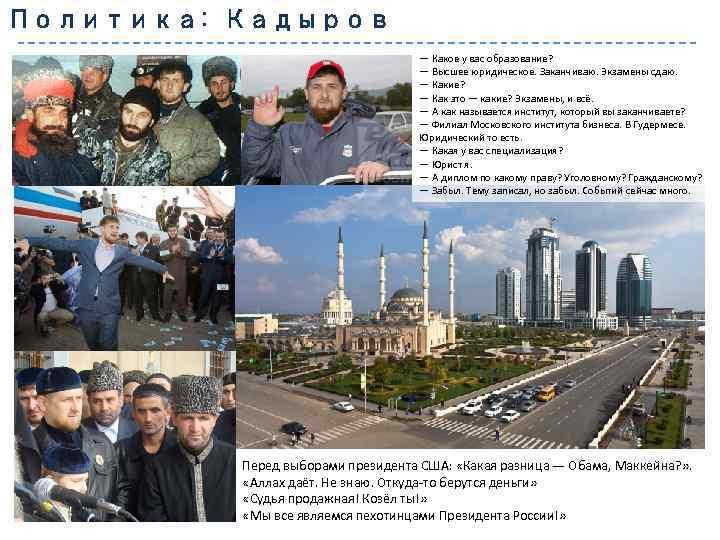 Политика: Кадыров — Какое у вас образование? — Высшее юридическое. Заканчиваю. Экзамены сдаю. —