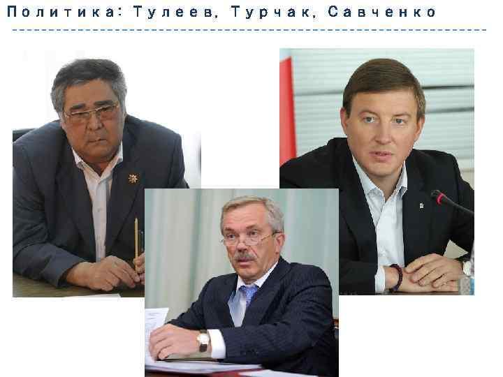 Политика: Тулеев, Турчак, Савченко