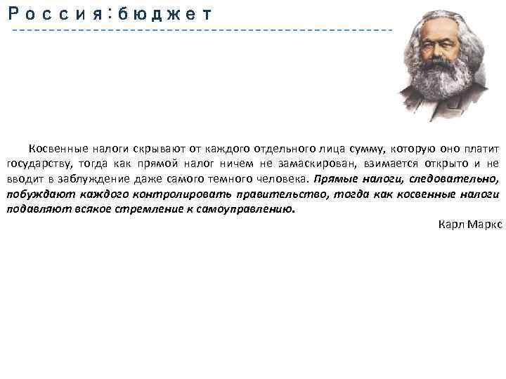 Россия: бюджет Косвенные налоги скрывают от каждого отдельного лица сумму, которую оно платит государству,