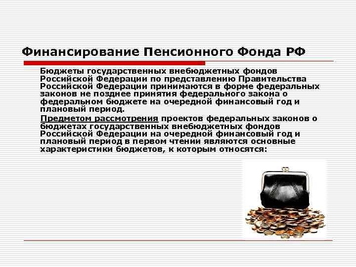 Финансирование Пенсионного Фонда РФ Бюджеты государственных внебюджетных фондов Российской Федерации по представлению Правительства Российской