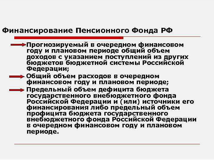 Финансирование Пенсионного Фонда РФ Прогнозируемый в очередном финансовом году и плановом периоде общий объем
