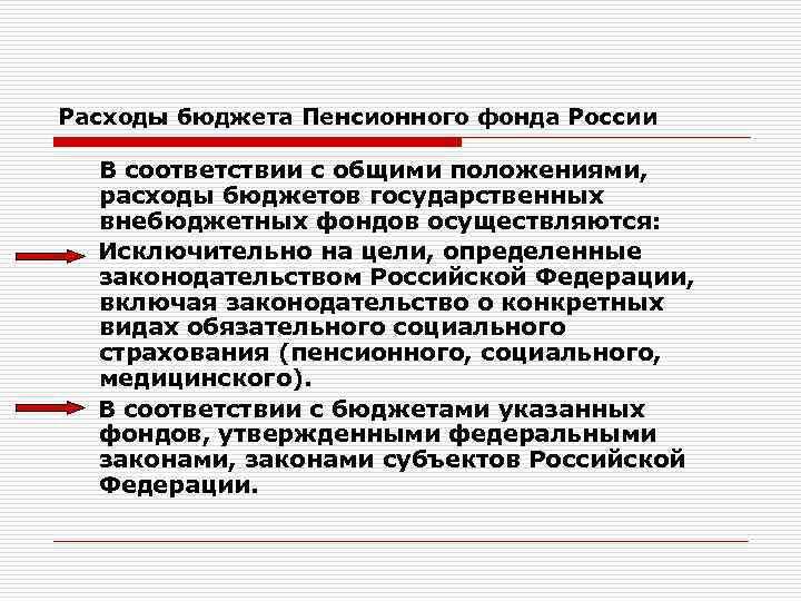 Расходы бюджета Пенсионного фонда России В соответствии с общими положениями, расходы бюджетов государственных внебюджетных