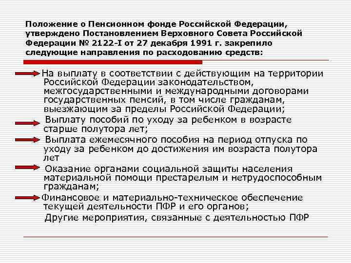 Положение о Пенсионном фонде Российской Федерации, утверждено Постановлением Верховного Совета Российской Федерации № 2122