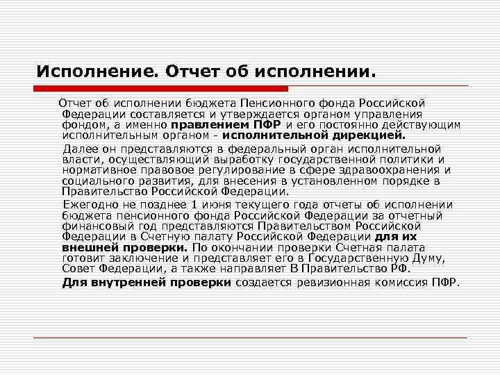 Исполнение. Отчет об исполнении бюджета Пенсионного фонда Российской Федерации составляется и утверждается органом управления