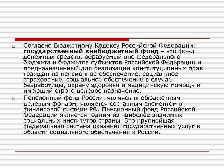 o o Согласно Бюджетному Кодексу Российской Федерации: государственный внебюджетный фонд – это фонд денежных