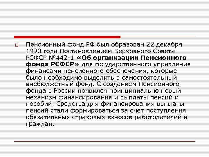 o Пенсионный фонд РФ был образован 22 декабря 1990 года Постановлением Верховного Совета РСФСР