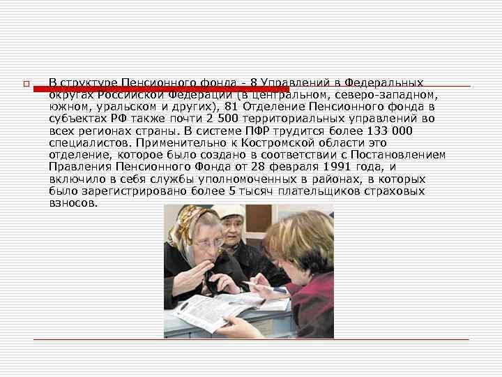 o В структуре Пенсионного фонда - 8 Управлений в Федеральных округах Российской Федерации (в