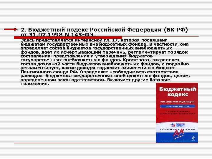 2. Бюджетный кодекс Российской Федерации (БК РФ) от 31. 07. 1998 N 145 -ФЗ.