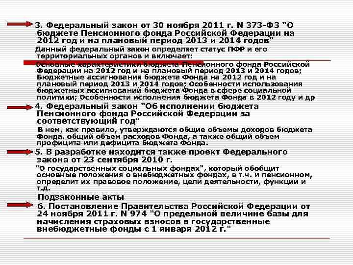 3. Федеральный закон от 30 ноября 2011 г. N 373 -ФЗ