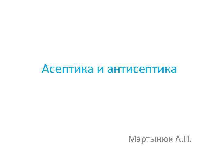 Асептика и антисептика Мартынюк А. П.