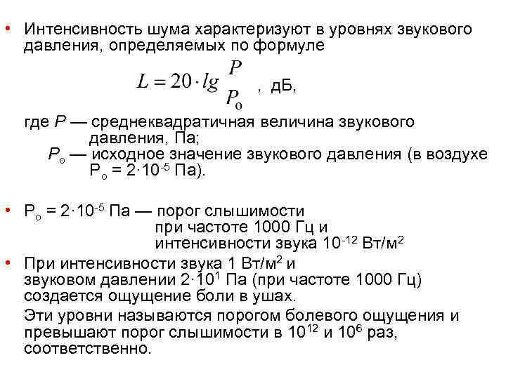 • Интенсивность шума характеризуют в уровнях звукового давления, определяемых по формуле , д.
