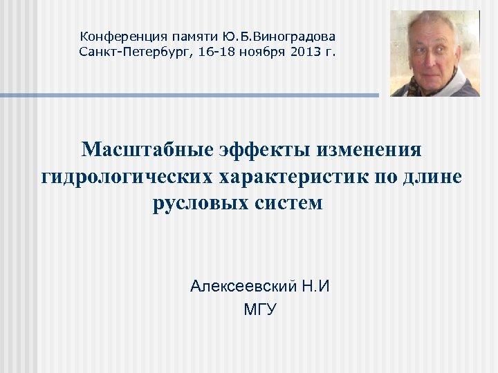 Конференция памяти Ю. Б. Виноградова Санкт-Петербург, 16 -18 ноября 2013 г. Масштабные эффекты изменения