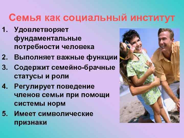 семья как социальный институт функции семьи