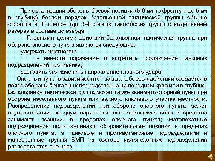 При организации обороны боевой позиции (5 -8 км по фронту и до 5