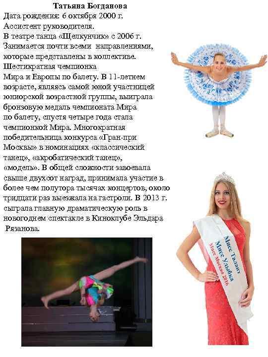 Татьяна Богданова Дата рождения: 6 октября 2000 г. Ассистент руководителя. В театре танца «Щелкунчик»