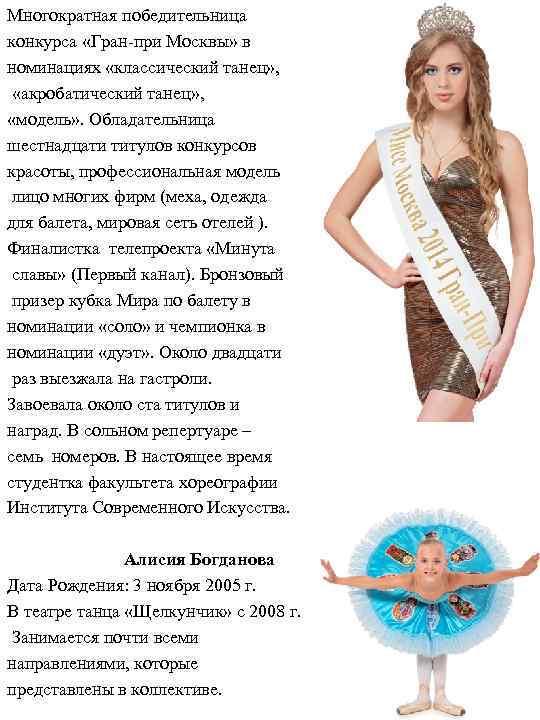 Многократная победительница конкурса «Гран-при Москвы» в номинациях «классический танец» , «акробатический танец» , «модель»
