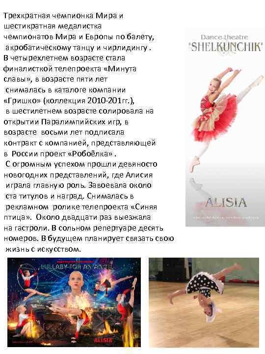 Трехкратная чемпионка Мира и шестикратная медалистка чемпионатов Мира и Европы по балету, акробатическому танцу