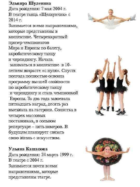 Эльвира Шуленина Дата рождения: 7 мая 2004 г. В театре танца «Щелкунчик» с 2014