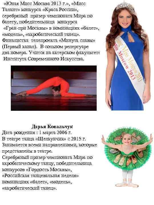 «Юная Мисс Москва 2013 г. » , «Мисс Талант» конкурса «Краса России» ,