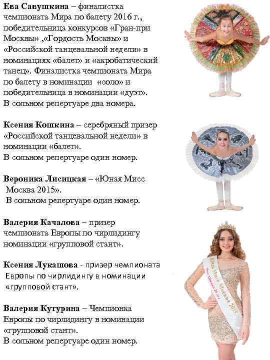 Ева Савушкина – финалистка чемпионата Мира по балету 2016 г. , победительница конкурсов «Гран-при