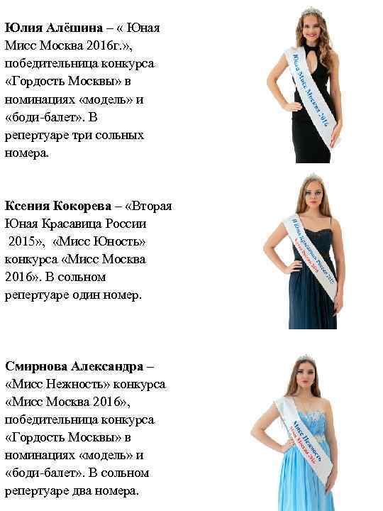 Юлия Алёшина – « Юная Мисс Москва 2016 г. » , победительница конкурса «Гордость