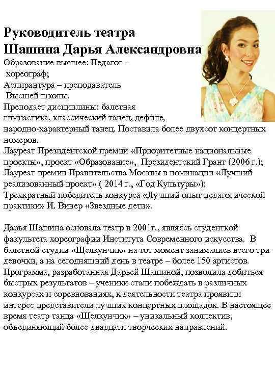 Руководитель театра Шашина Дарья Александровна Образование высшее: Педагог – хореограф; Аспирантура – преподаватель Высшей