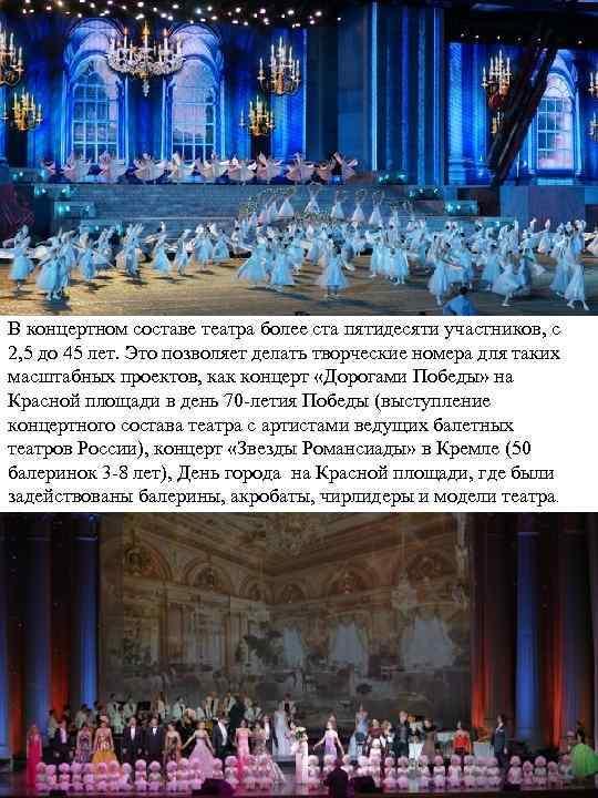 В концертном составе театра более ста пятидесяти участников, с 2, 5 до 45 лет.