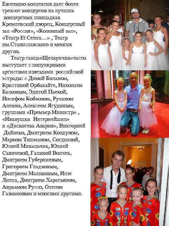 Ежегодно коллектив дает более трехсот концертов на лучших концертных площадках Кремлевский дворец, Концертный зал