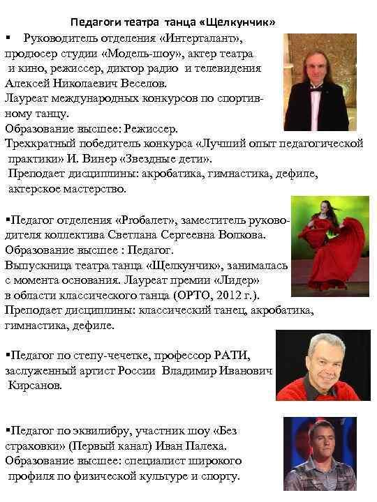 Педагоги театра танца «Щелкунчик» § Руководитель отделения «Интерталант» , продюсер студии «Модель-шоу» , актер