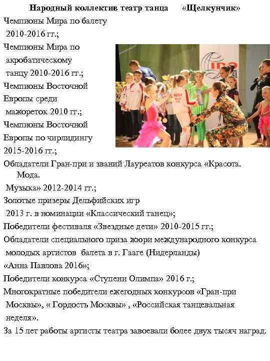 Народный коллектив театр танца «Щелкунчик» Чемпионы Мира по балету 2010 -2016 гг. ; Чемпионы