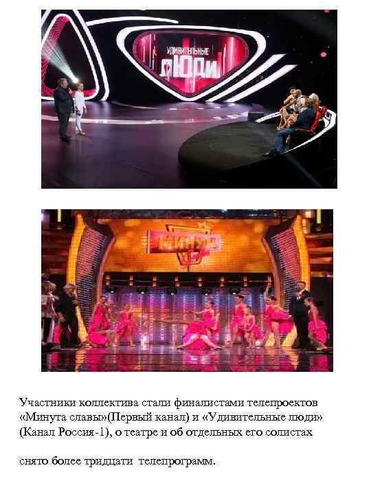 Участники коллектива стали финалистами телепроектов «Минута славы» (Первый канал) и «Удивительные люди» (Канал Россия-1),