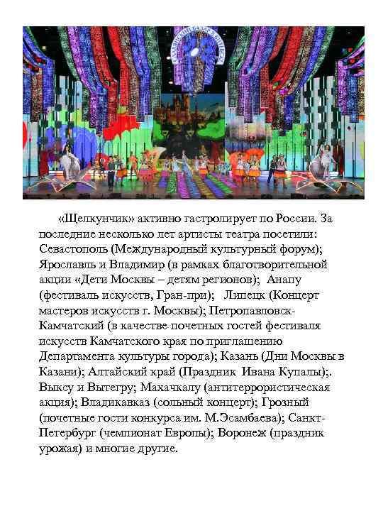 «Щелкунчик» активно гастролирует по России. За последние несколько лет артисты театра посетили: Севастополь