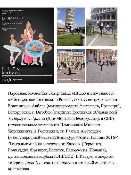 Народный коллектив Театр танца «Щелкунчик» знают и любят зрители не только в России, но