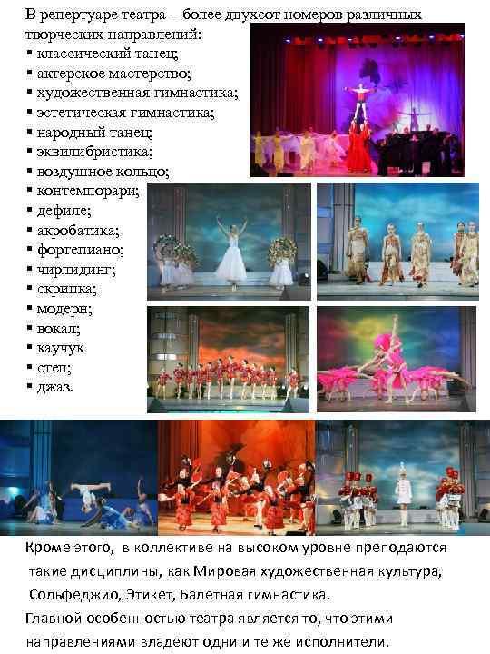 В репертуаре театра – более двухсот номеров различных творческих направлений: § классический танец; §