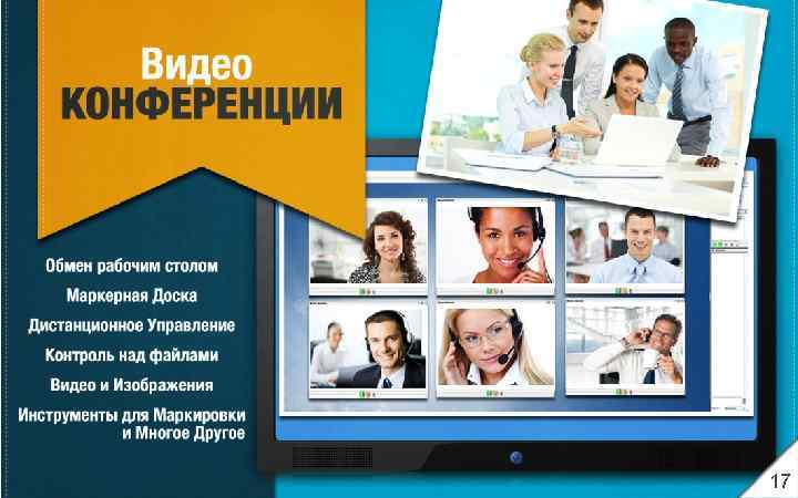 Video CONFERENCING Desktop Sharing Whiteboard Remote Control File Share Video and Pictures Drawing Tools