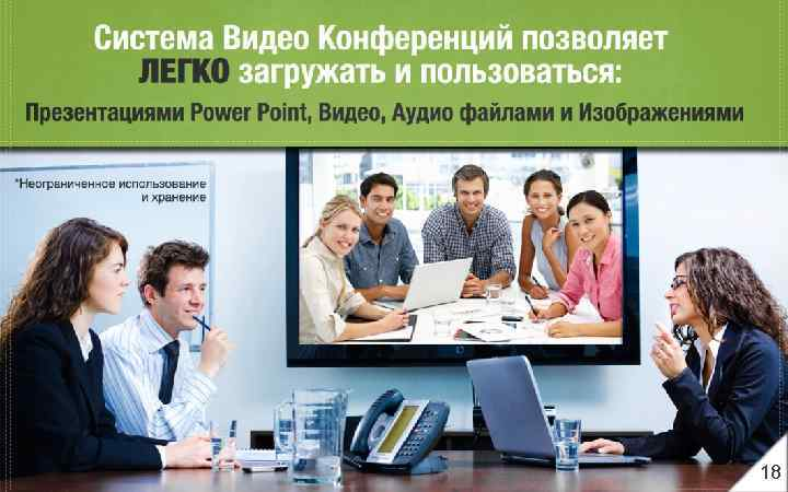 Online LIBRARY for Video Conferencing Power Point (presentations) Video Audio Pictures *Unlimited Storage 18