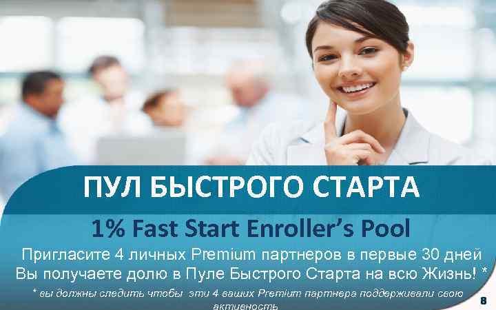 ПУЛ БЫСТРОГО СТАРТА 1% Fast Start Enroller's Pool Пригласите 4 личных Premium партнеров в