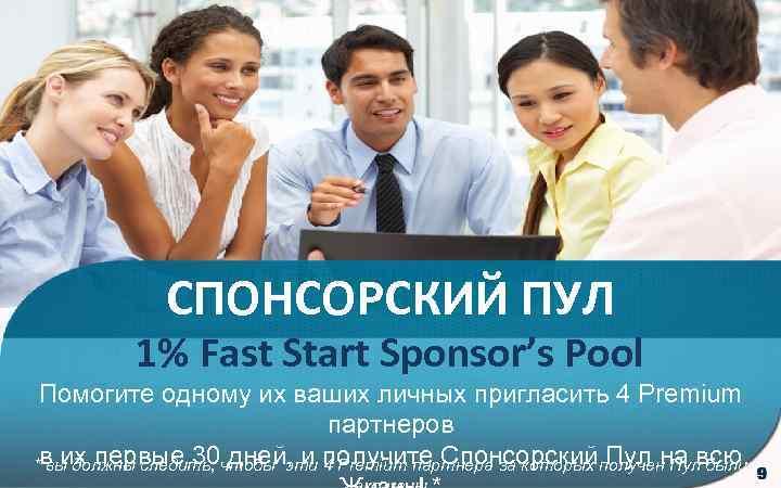 СПОНСОРСКИЙ ПУЛ 1% Fast Start Sponsor's Pool Помогите одному их ваших личных пригласить 4
