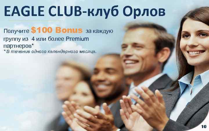 EAGLE CLUB-клуб Орлов Получите $100 Bonus за каждую группу из 4 или более Premium