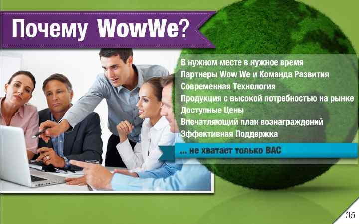 Why CHOOSE Wow. We? Cutting Edge; Technology Products With Proven High Market; Demand Global