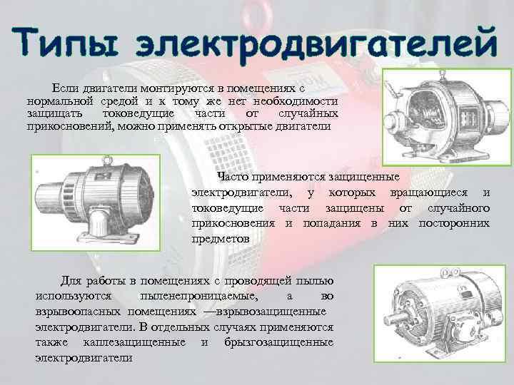Типы электродвигателей Если двигатели монтируются в помещениях с нормальной средой и к тому же