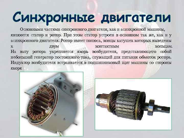 Синхронные двигатели Основными частями синхронного двигателя, как и асинхронной машины, являются статор и ротор.