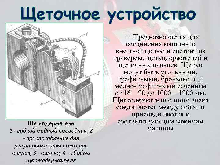 Щеточное устройство Щеткодержатель 1 - гибкий медный проводник, 2 - приспособление для регулировки силы