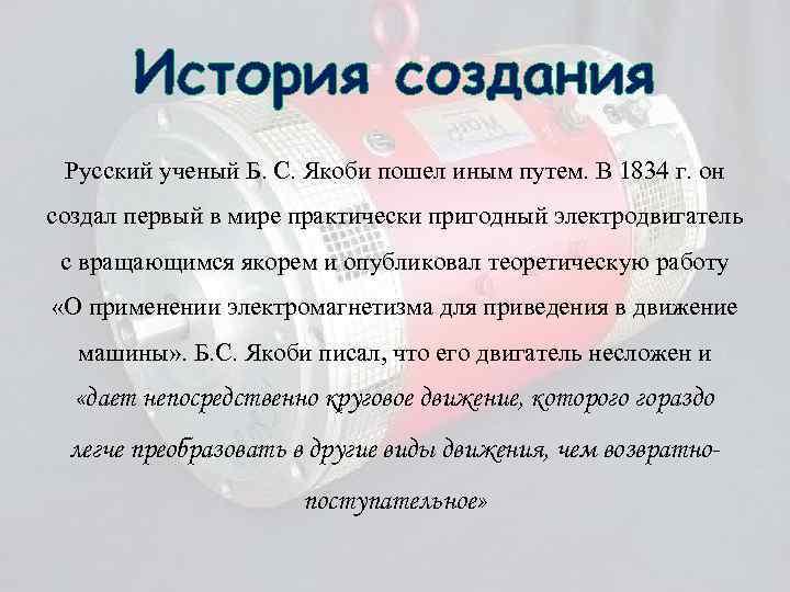 История создания Русский ученый Б. С. Якоби пошел иным путем. В 1834 г. он